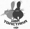 Кафе Два Толстяка